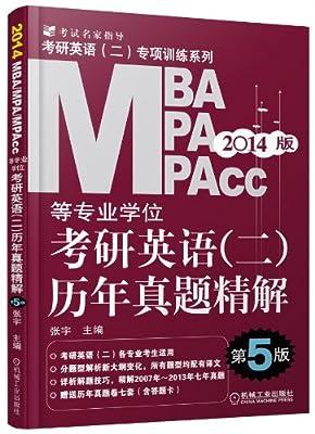 2014MBA、MPA、MPAcc等专业学位考研英语2历年真题精解.pdf