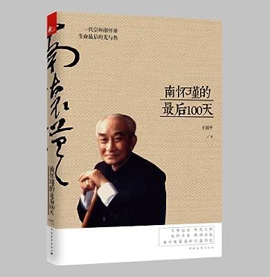 南怀瑾最后的100天.pdf