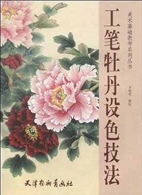 工笔牡丹设色技法.pdf