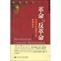 革命与反革命:社会文化视野下的民国政治