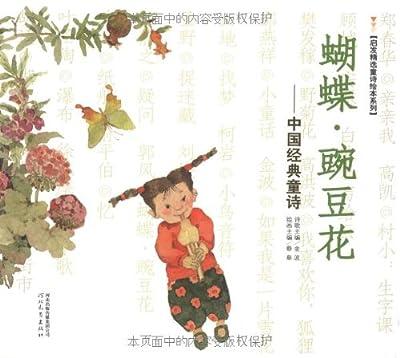 蝴蝶•豌豆花:中国经典童诗.pdf