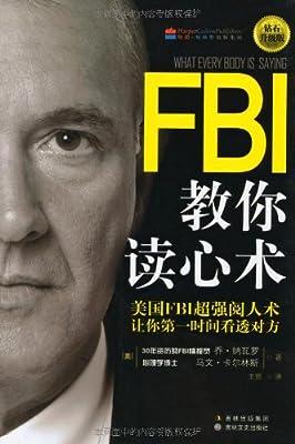 FBI教你读心术.pdf