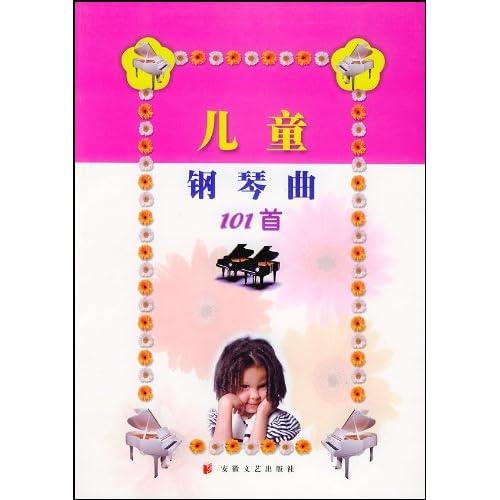 宝宝版卡农钢琴谱-儿童钢琴曲101首图片