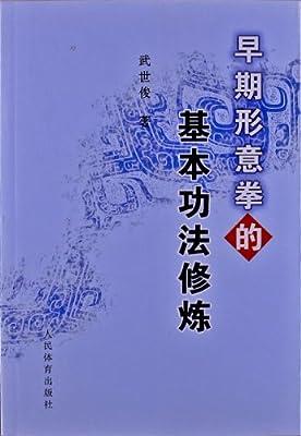 早期形意拳的基本功法修炼.pdf