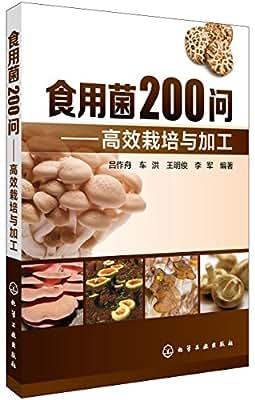 食用菌200问:高效栽培与加工.pdf