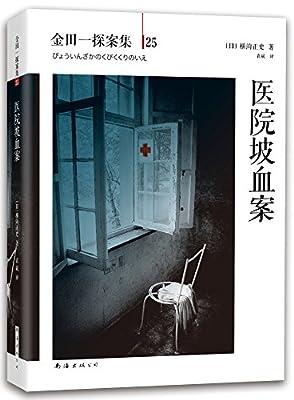 金田一探案集25:医院坡血案.pdf