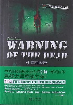 1/14第3季:死者的警告.pdf