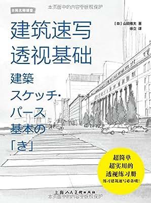 建筑速写透视基础:日韩名师课堂.pdf