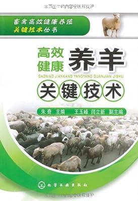 高效健康养羊关键技术.pdf