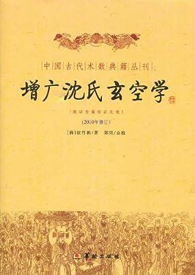 增广沈氏玄空学.pdf