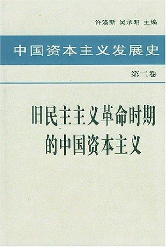 中国资本主义发展史 第2卷