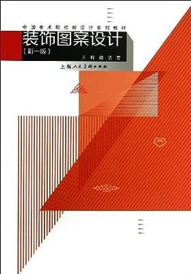 装饰图案设计.pdf