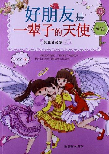 女生日记簿:朋友是一辈子的天使