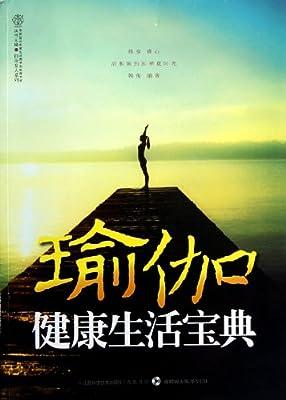 瑜伽健康生活宝典.pdf