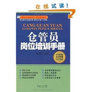 仓管员岗位培训手册/岗位培训系列/中国企业培训大系