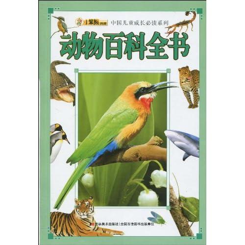 小笨熊典藏?中国儿童成长必读系列?ag游戏直营网 平台百科全书 (平装)评论