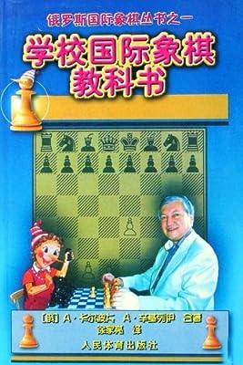 俄罗斯国际象棋丛书之1:学校国际象棋教科书.pdf