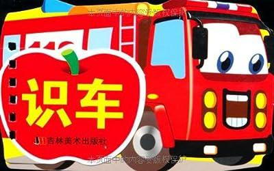 宝宝撕不烂趣味学习卡:识车.pdf