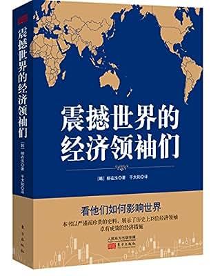 震撼世界的经济领袖们.pdf