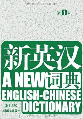 新英汉词典.pdf