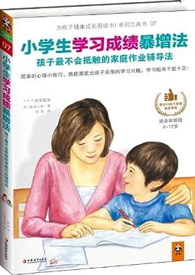 小学生学习成绩暴增法:孩子最不会抵触的家庭作业辅导法.pdf