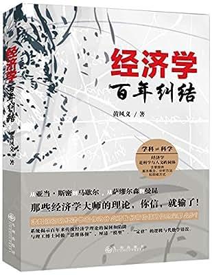 经济学百年纠结.pdf