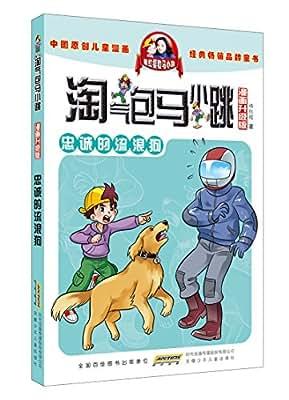 淘气包马小跳:忠诚的流浪狗.pdf