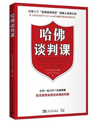 哈佛谈判课:哈佛大学全球谈判项目创始人经典之作.pdf