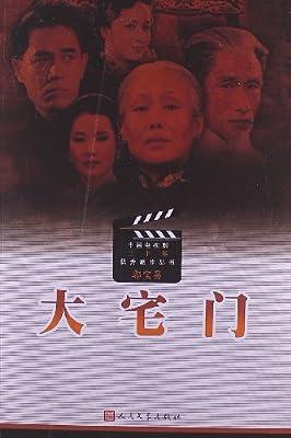 中国电视剧三十年优秀剧作丛书:大宅门.pdf