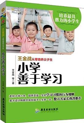 王金战从零培养尖子生:小学善于学习.pdf