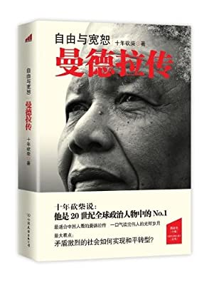自由与宽恕:曼德拉传.pdf