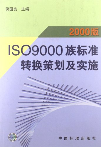 2000版ISO9000族标准转换策划及实