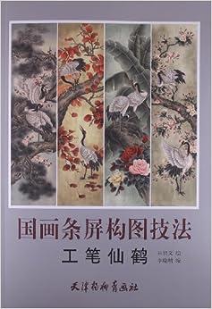 《国画条屏构图技法:工笔仙鹤》 李晓明, 吕贤文