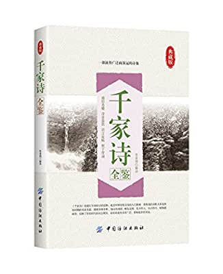 千家诗全鉴.pdf