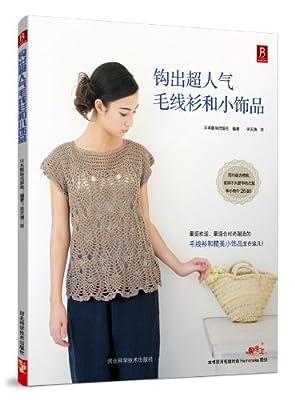 钩出超人气毛线衫和小饰品.pdf