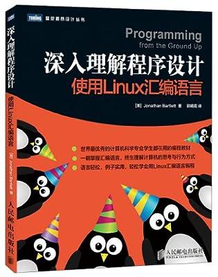 深入理解程序设计:使用Linux汇编语言.pdf