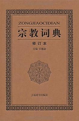 宗教词典.pdf