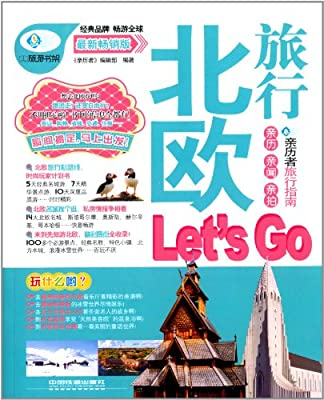 北欧旅行Let's Go.pdf