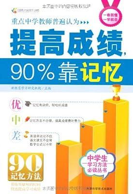 全国青少年优秀学习读物:提高成绩,90%靠记忆.pdf