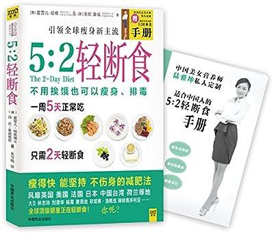 5:2轻断食.pdf