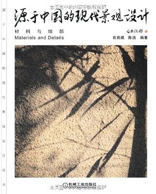 源于中国的现代景观设计:材料与细部.pdf