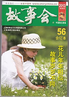 2013故事会合订本56.pdf