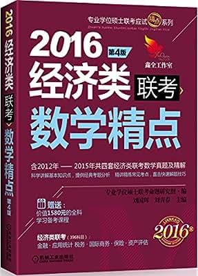 精点教材:经济类联考数学精点.pdf