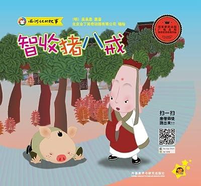 西游记的故事:智收猪八戒.pdf