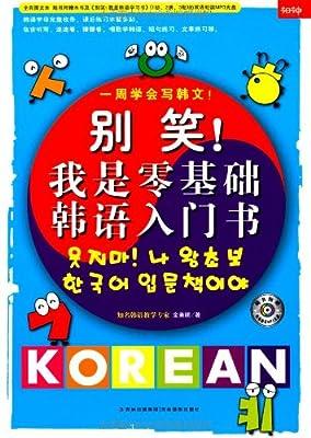 别笑!我是零基础韩语入门书.pdf