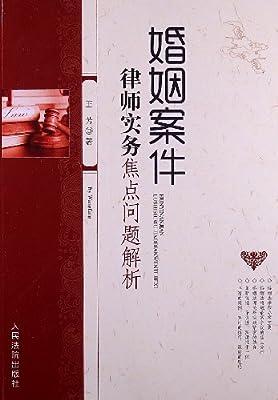 婚姻案件律师实务焦点问题解析.pdf