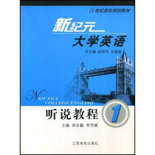新纪元大学英语听说教程1(附cd光盘1张)(21世纪高校规划教材)(new era图片
