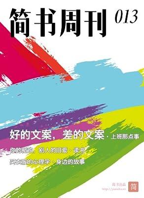 想想·简书周刊004.pdf