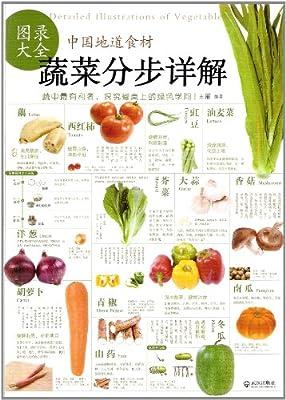 中国地道食材:蔬菜分步详解图录大全.pdf