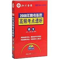 2008年高考必胜高频考点透析语文